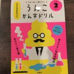 うんこ漢字ドリル。笑いながら勉強できる?