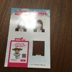コンビニ証明写真を使ってみました。スマホで200円!