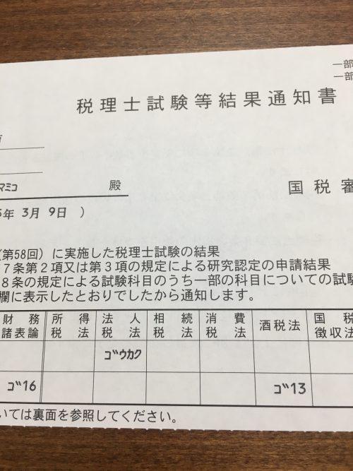 わたしの税理士試験受験歴