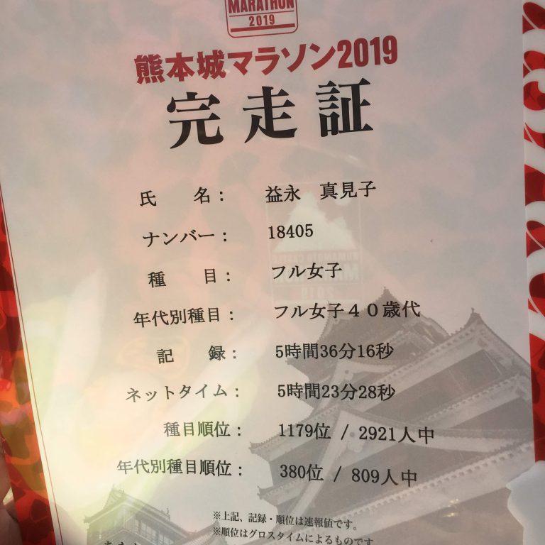 熊本城マラソン2019完走しました